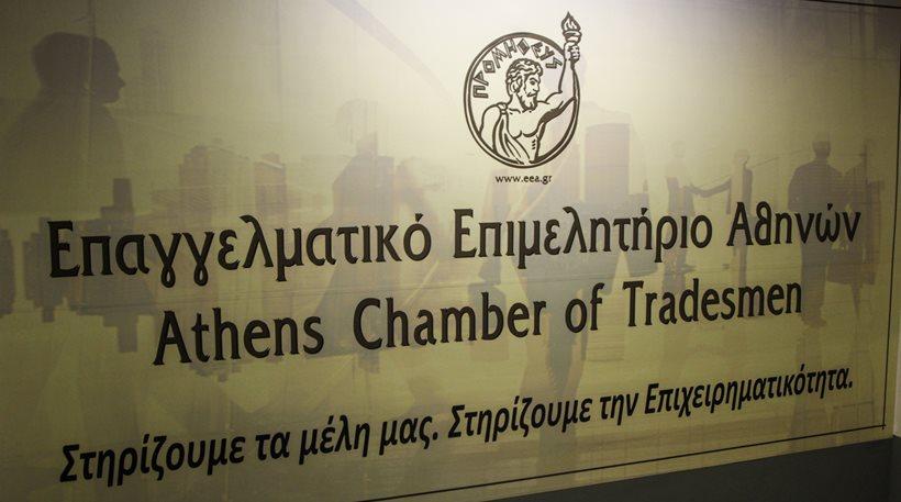 Γενικός Γραμματέας Επιμηλετηρίου Αθηνών εκλέχθηκε ο Δημήτρης Γαβαλάκης