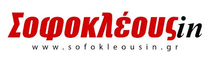 Συνέντευξη Δ.Γαβαλάκη στο Sofokleousin.gr