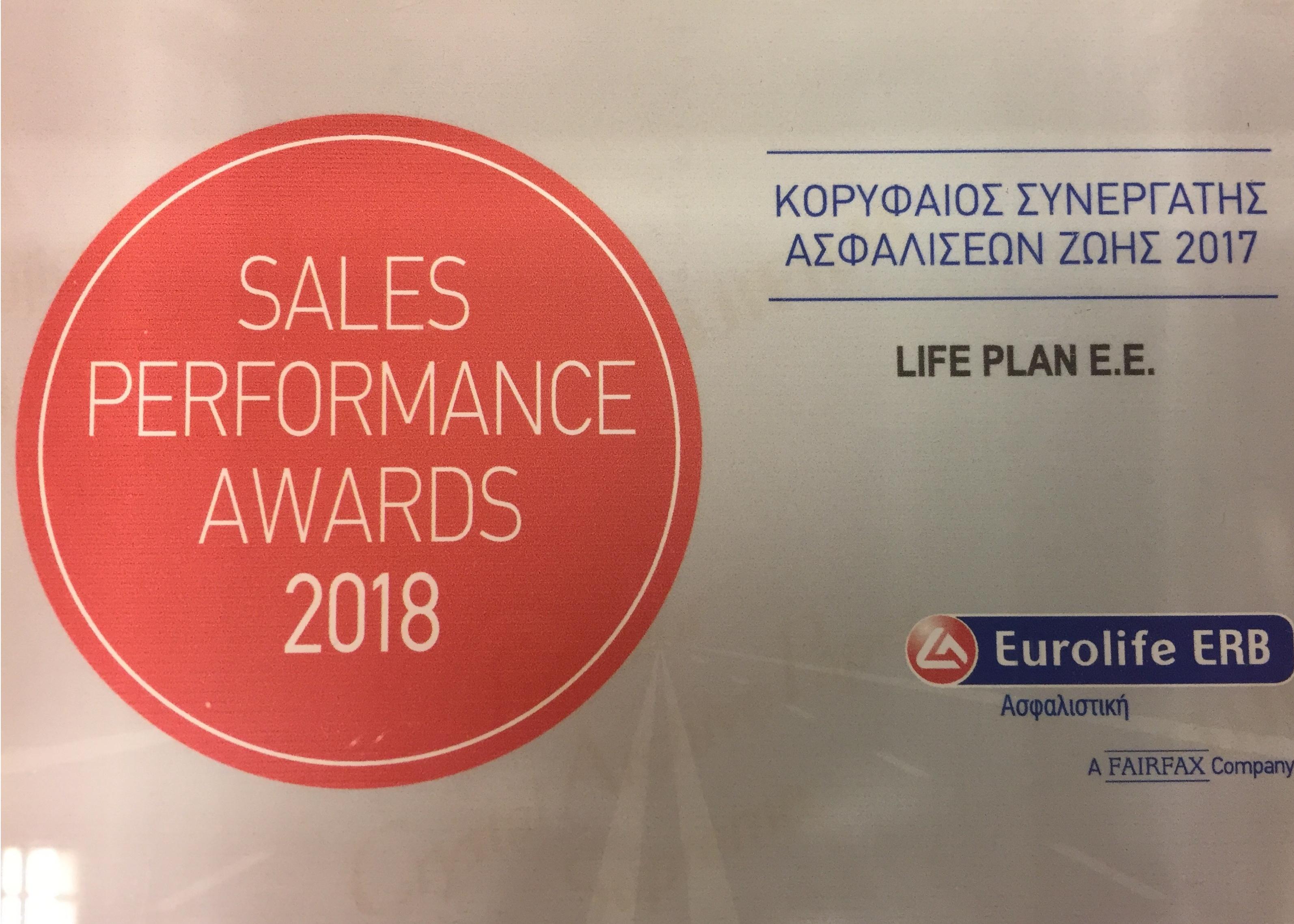Βράβευση της Life Plan insurance στον ετήσιο διαγωνισμό πωλήσεων της Eurolife ERB