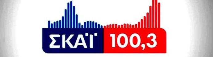 Συνέντευξη του κ. Γαβαλάκη στο ραδιόφωνο του ΣΚΑΙ